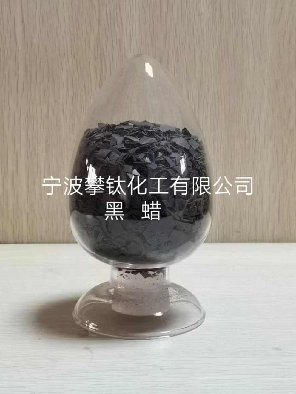 聚乙烯蜡 - 黑蜡