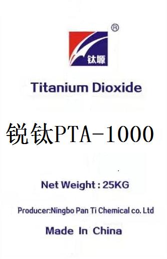 锐钛型钛白粉PTA-1000